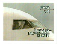 Aircraft Skyjack All Nippon 747 1995: Figures are sihouetted in the cockpit window of the hijacked passenger plane.