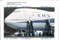 Aircraft Skyjack All Nippon 747 1995: Japanese police storn the hijacked All Nippon Airways.