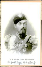 Grand Duke Sergei Mikhailovitj